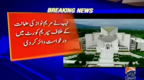NAB files plea in SC challenging Maryam Nawaz's bail