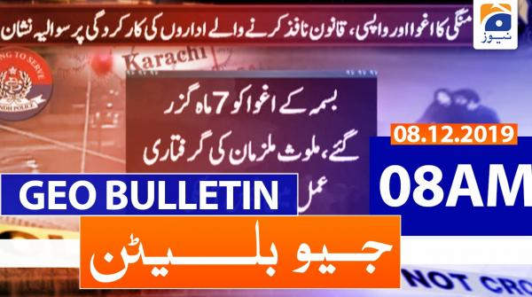 Geo Bulletin  08 AM | 8th December 2019