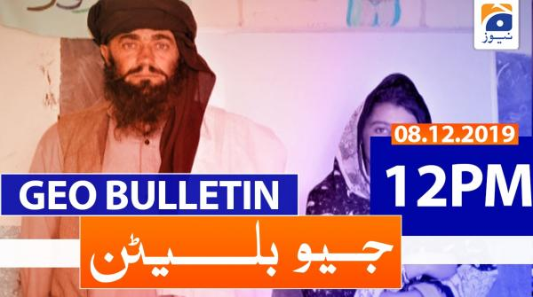 Geo Bulletin  12 PM | 8th December 2019