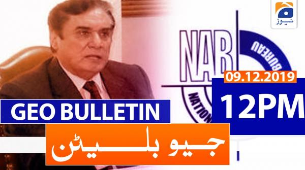 Geo Bulletin  12 PM  | 9th December 2019