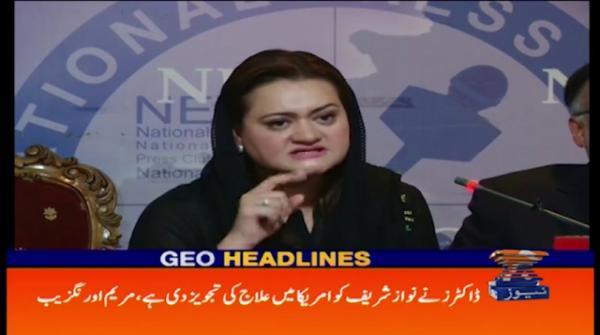 Nawaz Sharif's blood vessel to brain 'is 88% blocked': Maryam Aurangzeb