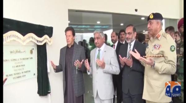 PM Imran inaugurates National Science and Technology Park in Islamabad