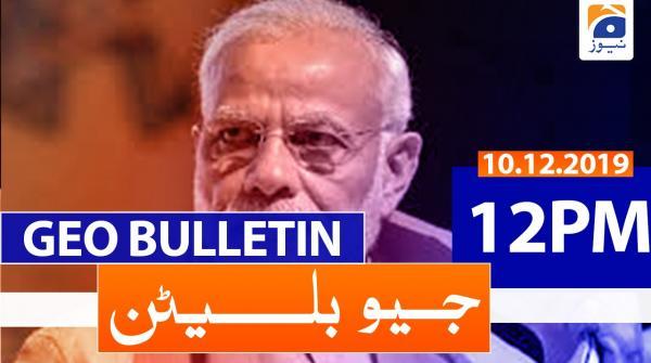 Geo Bulletin - 12 PM | 10th December 2019