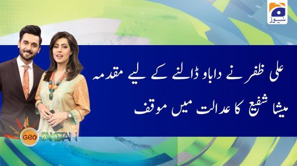 Geo Pakistan - 10 December 2019