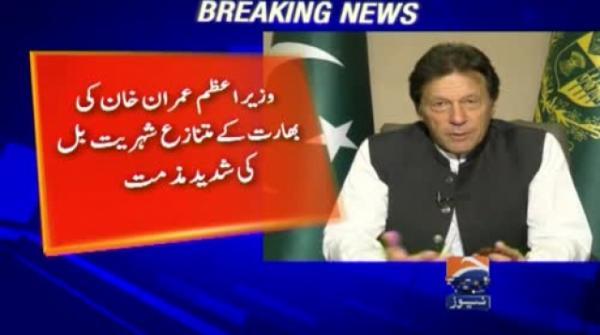 PM Imran condemns passage of India's 'anti-Muslim' citizenship bill