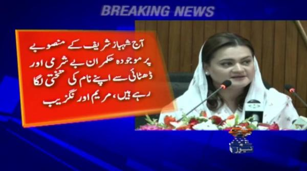 Today present rulers install their name plates on Shehbaz Sharif's projects: Marriyum Aurangzeb