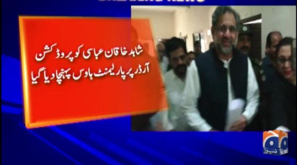 Shahid Khaqan Abbasi was taken to parliament on production orders