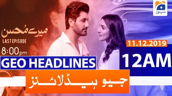 Geo Headlines 12 AM | 11th December 2019