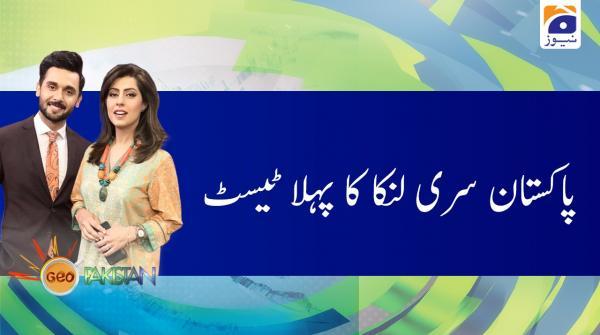 Geo Pakistan 11-December-2019