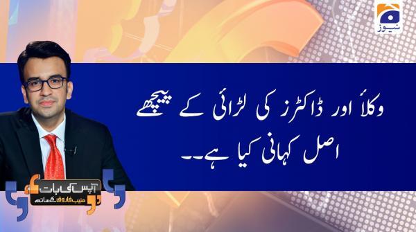 Aapas Ki Baat | MUneeb Farooq | 11th December 2019