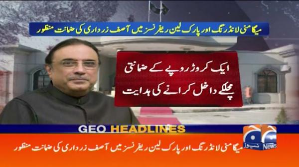 Geo Headlines 05 PM | 11th December 2019