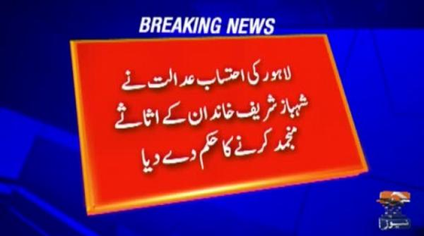 LAC orders to freeze Shahbaz Sharif and his family's accounts