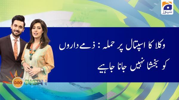 Geo Pakistan 12-December-2019
