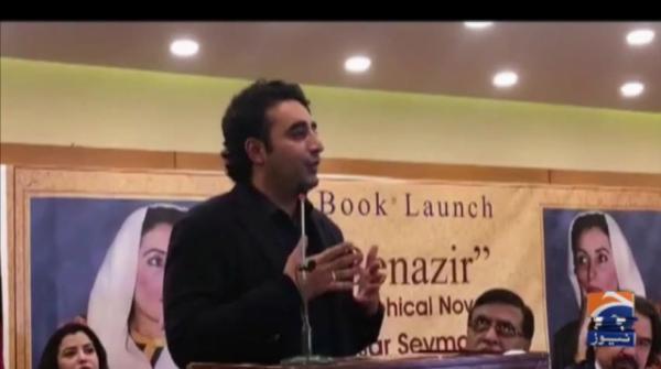 سازشی عناصر بے نظیر بھٹو کا نام پاکستان سے ہٹانے کی کوشش کر رہے، بلاول