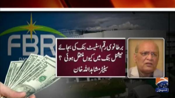 سینیٹ اجلاس : مشاہداللہ خان کا مشیر خزانہ سے معافی کا مطالبہ