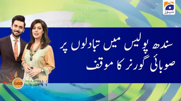 Geo Pakistan 13-December-2019