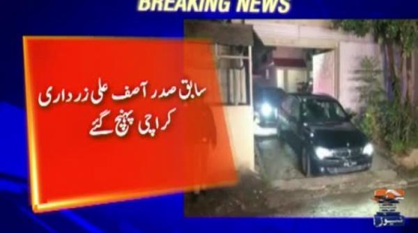 آصف علی زرداری اسلام آباد سے کراچی پہنچ گئے