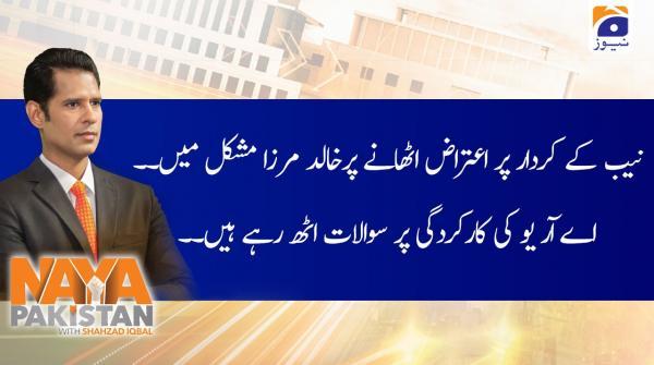 Naya Pakistan | Shahzad Iqbal | 14th December 2019