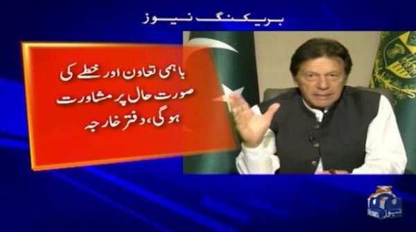 PM Imran to visit Saudi Arabia today
