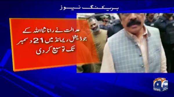 Rana Sanaullah's remand extended till  December 21