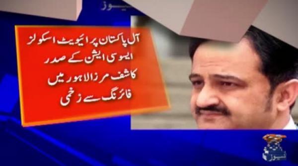 لاہور :آل پاکستان پرائیویٹ اسکولز ایسوسی ایشن کے صدر فائرنگ  سے زخمی