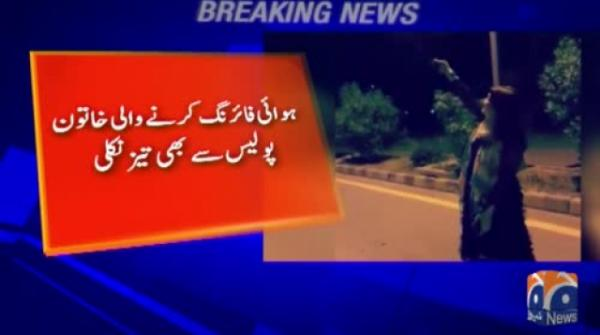 پشاور میں ہوائی فائرنگ کرنے والی خاتون کی ہوشیاری