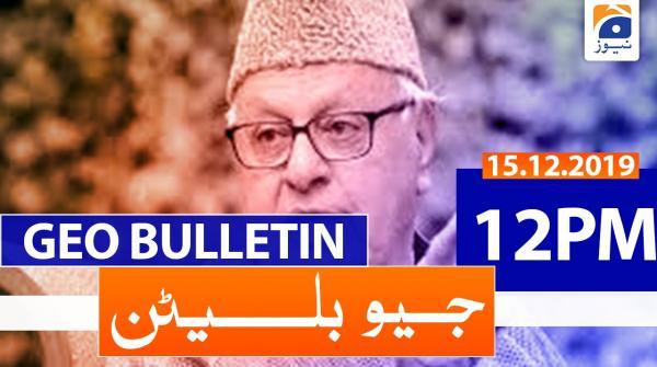 Geo Bulletin  - 12 PM |15th December 2019