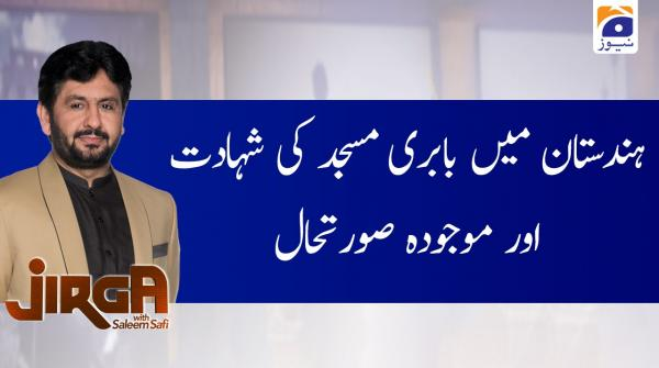 Jirga | Saleem Safi | 15th December 2019
