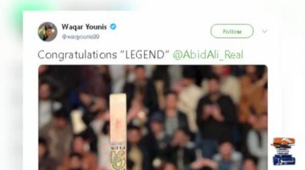Pakistan Test captain Azhar Ali lauds Abid Ali's accomplishment
