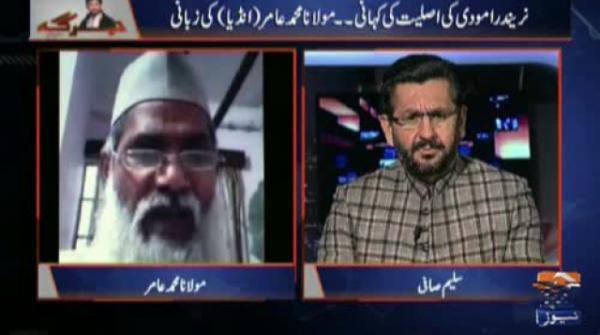 Mody's ancestors favoured British during independence, betrayed country: Maulana Amir