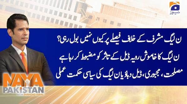 Naya Pakistan | Shahzad Iqbal | 21st December 2019