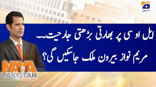 Naya Pakistan | Shahzad Iqbal | 22nd December 2019