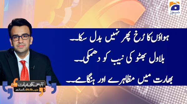 Aapas Ki Baat | Muneeb Farooq | 23rd December 2019