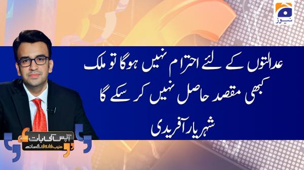 Aapas Ki Baat | 25th December 2019