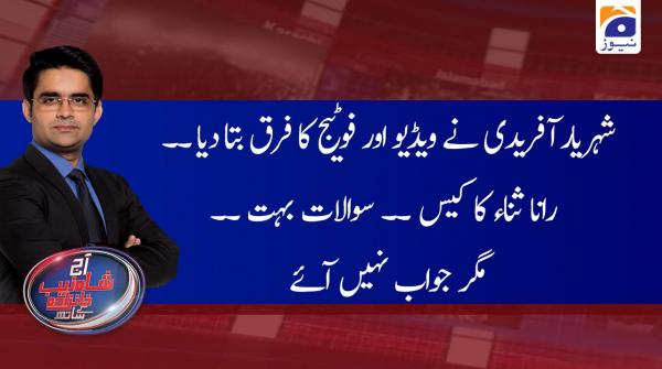 Aaj Shahzeb Khanzada Kay Sath | 25th December 2019