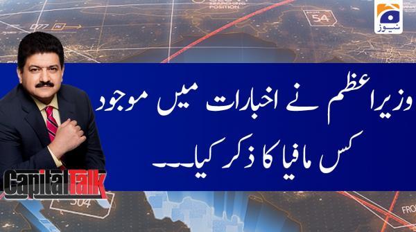 Capital Talk | Hamid Mir | 26th December 2019