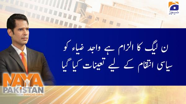 Naya Pakistan | Shahzad Iqbal | 27th December 2019