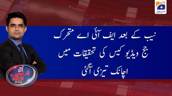 Aaj Shahzeb Khanzada Kay Sath | 27th December 2019