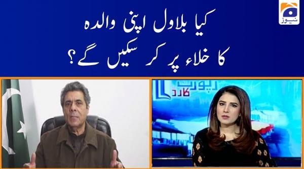 Hafeezullah Niazi | Kya Bilawal Apni Walida Benazir Bhutto ka Khala pur Kersakein Gey?