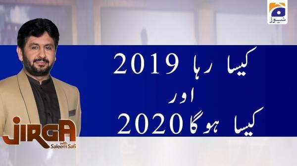 جرگہ - سلیم صافی - 28 دسمبر  2019ء