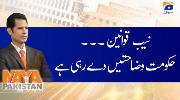 Naya Pakistan | Shahzad Iqbal | 29th December 2019