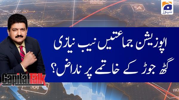 Capital Talk | Hamid Mir | 30th December 2019