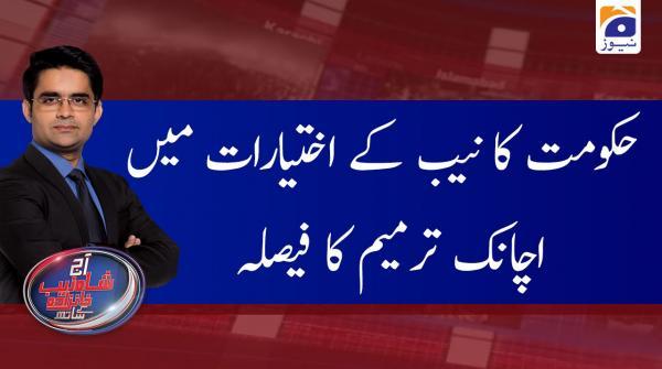 Aaj Shahzeb Khanzada Kay Sath | 30th December 2019