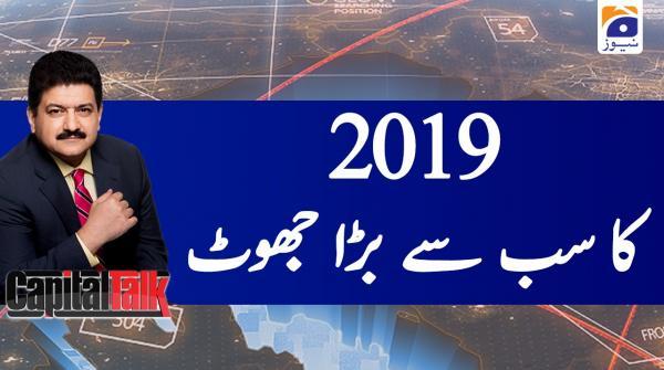 Capital Talk | Hamid Mir | 31st December 2019