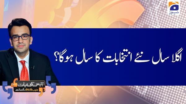 Aapas Ki Baat | Muneeb Farooq | 31st December 2019
