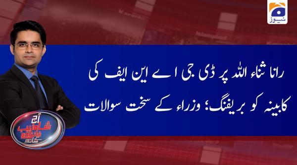 Aaj Shahzeb Khanzada Kay Sath | 31st December 2019