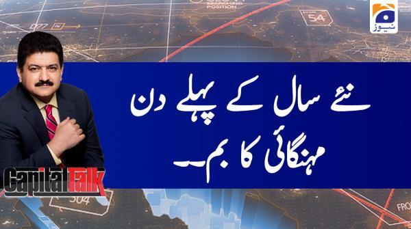 Capital Talk | Hamid Mir | 1st January 2020