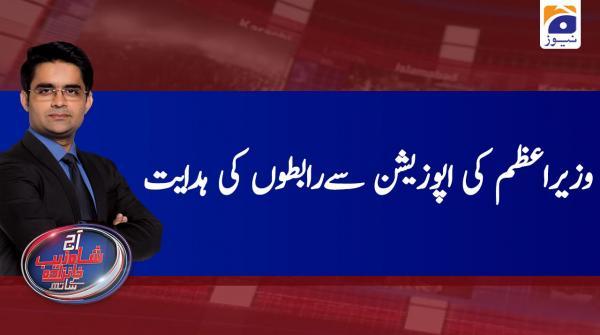 Aaj Shahzeb Khanzada Kay Sath | 1st January 2020