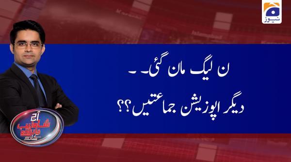 Aaj Shahzeb Khanzada Kay Sath | 2nd January 2020