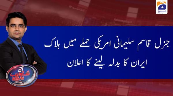Aaj Shahzeb Khanzada Kay Sath | 3rd January 2020